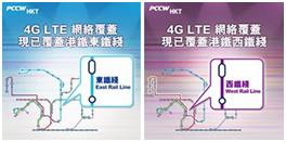 4G LTE network coverage in MTR