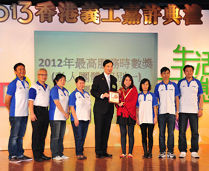 Highest Service Hour Award in 2012 (Private Organizations - Category 1)